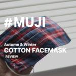 【無印良品レビュー】秋冬洗える布マスクの着け心地やサイズ感は?比較あり【口コミ・評判】
