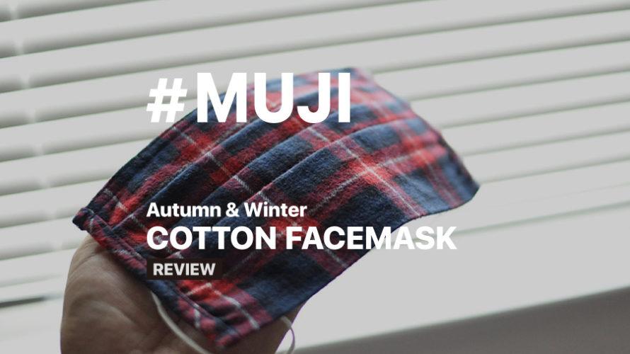 【無印】秋冬布マスクの口コミ・レビュー!着けてみた正直な感想【無印良品/MUJI2020-2021】