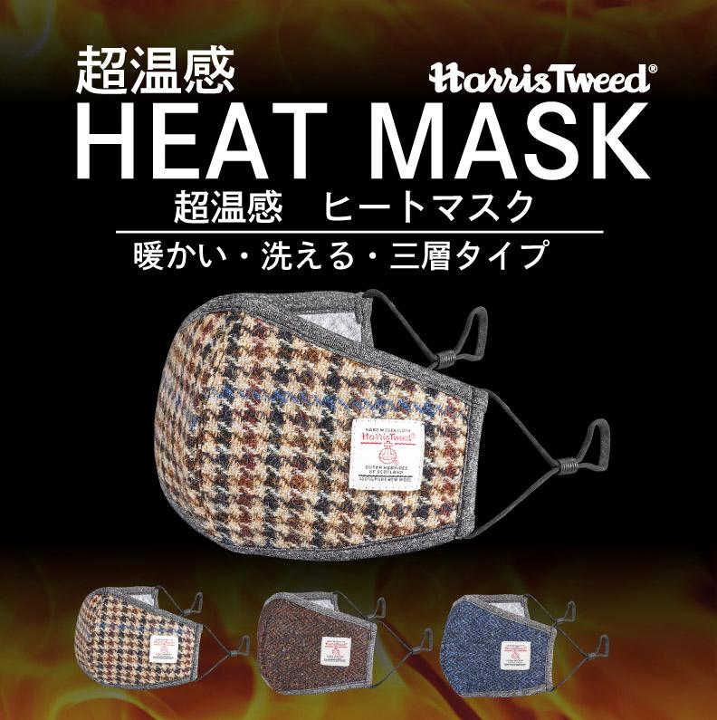 HEAT MASK ハリスツイード ヒートマスク3層タイプ【HM007】