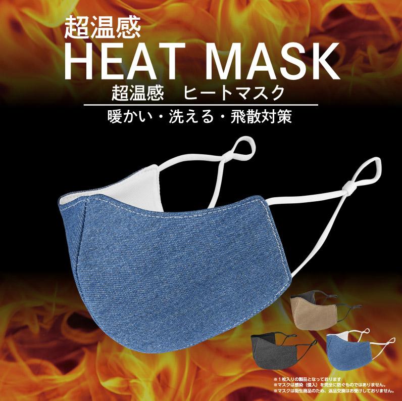 HEAT MASK デニム ヒートマス3層タイプ【HM002】