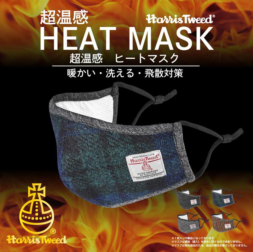 HEAT MASK ハリスツイード ヒートマスク3層タイプ【HM001】