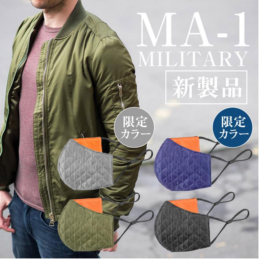 HEAT MASK MA-1 ヒートマスク3層タイプ【HM004】