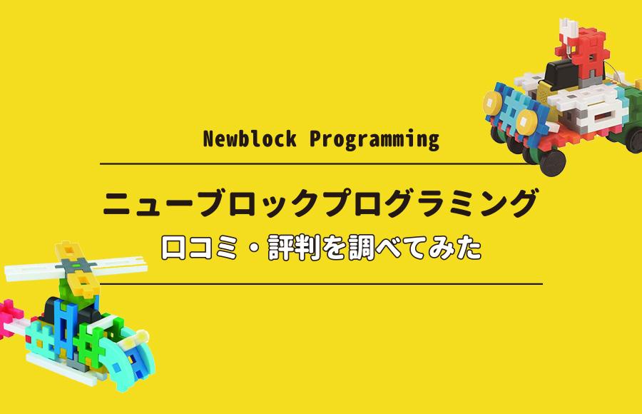ニューブロックプログラミングの口コミ【評判を調べた結果】