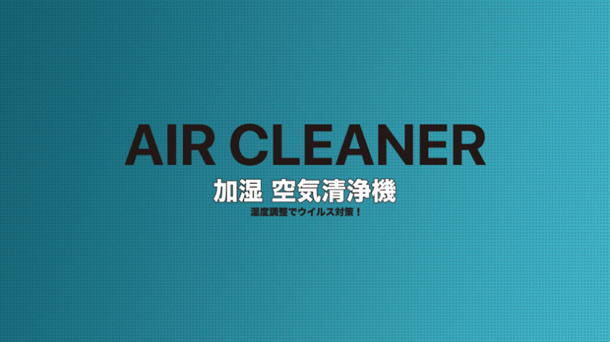 2020-2021最新版/加湿空気清浄機おすすめ5選(シャープ・ダイキン・パナソニック他)コロナウイルス対策に!