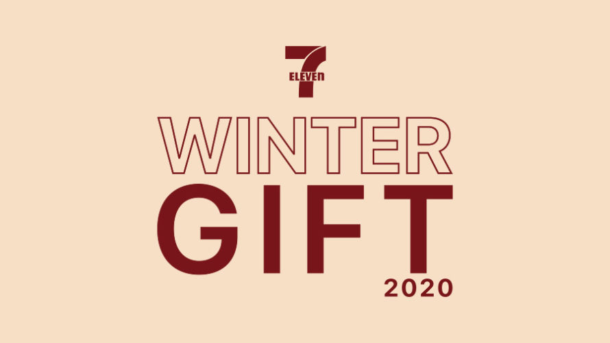 2020お歳暮はコンビニで!セブンイレブンの冬ギフト【おすすめ人気10選】