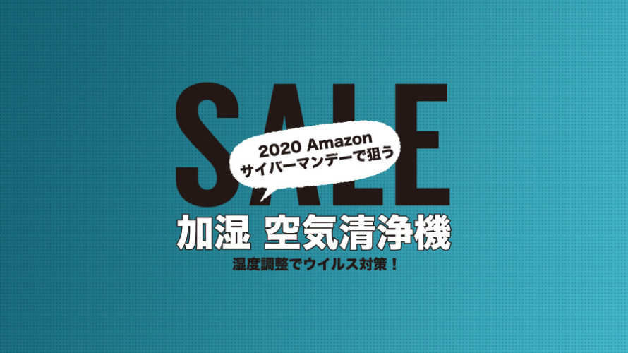 Amazonサイバーマンデー2020!加湿空気清浄機のおすすめセール品5選(シャープ・ダイキン・パナソニック他)