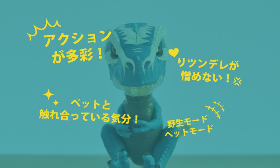 【買ってみた感想】手のり恐竜! ジュラミンのおすすめポイント