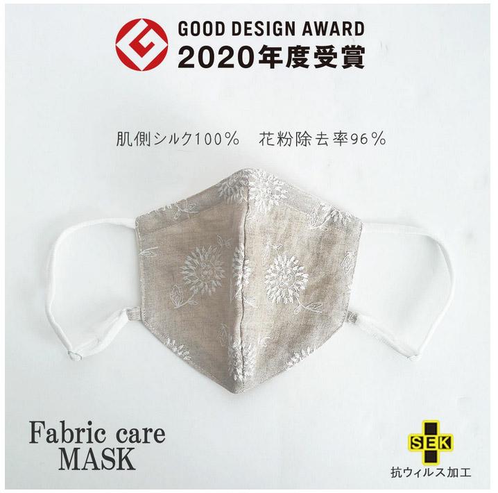 2020年グッドデザイン賞受賞!布製高機能マスク(coco-kara)