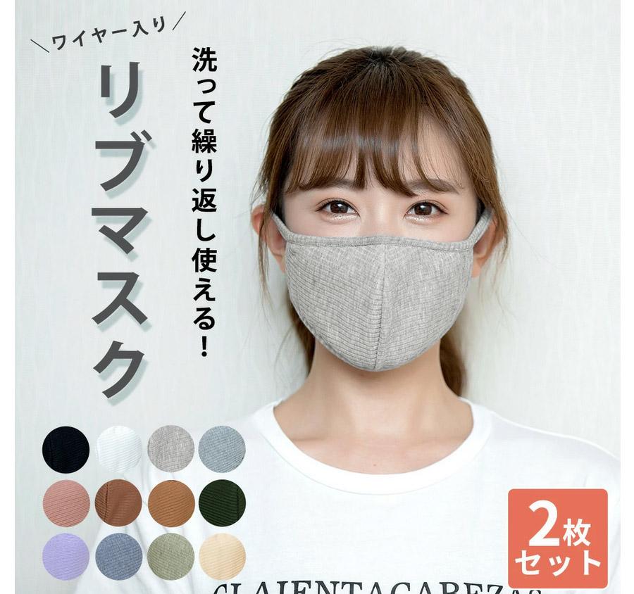カラーバリエーションが豊富!洗えるリブマスク