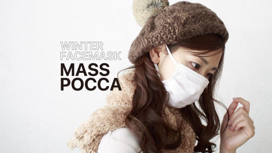 マスポッカ(MASSPOCCA)の口コミ・評判は?冬のあったか新作マスク