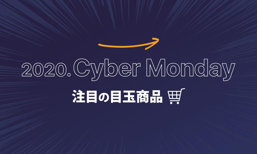 2020 Amazonサイバーマンデーおすすめの目玉商品は?