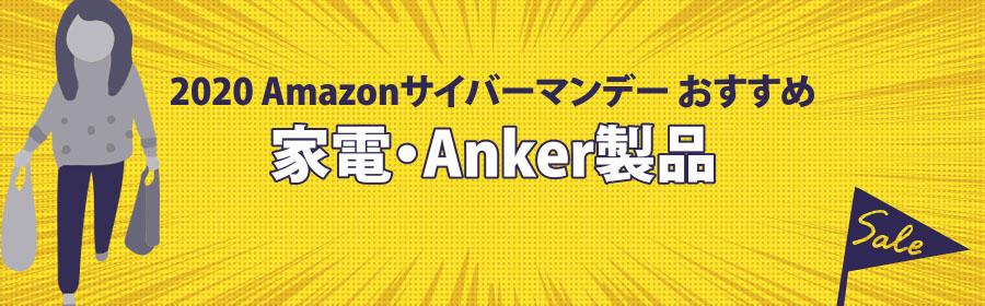 2020Amazonサイバーマンデーでおすすめの家電・Anker製品