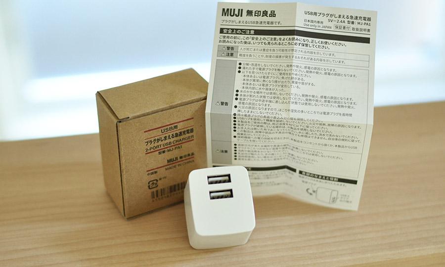 【無印良品】プラグがしまえる急速充電器(MJ-PA1)レビュー箱3