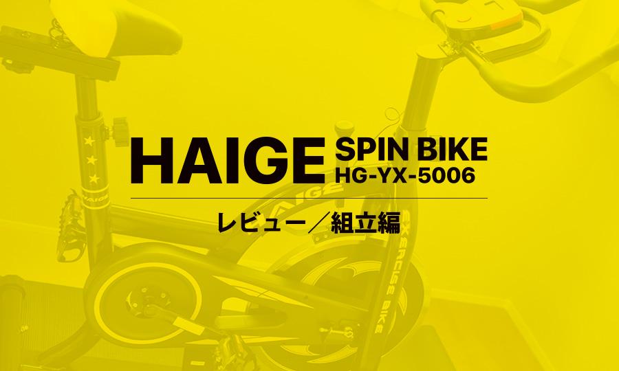 ハイガースピンバイク(HG-YX-5006)組立から使用までレビュー