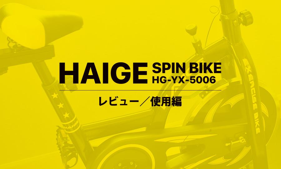 ハイガースピンバイク(HG-YX-5006)使用(トレーニング)した感想・レビュー
