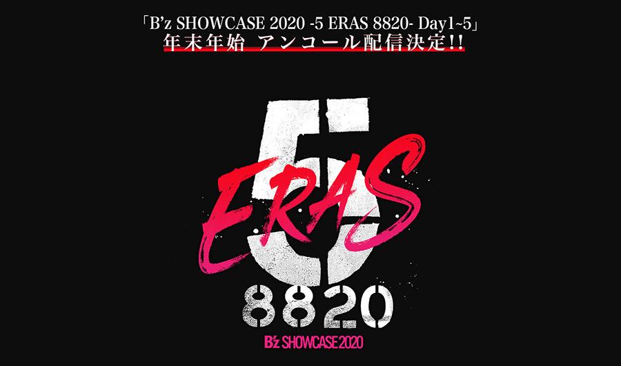 B'zのアンコールライブ配信視聴U-NEXT-1