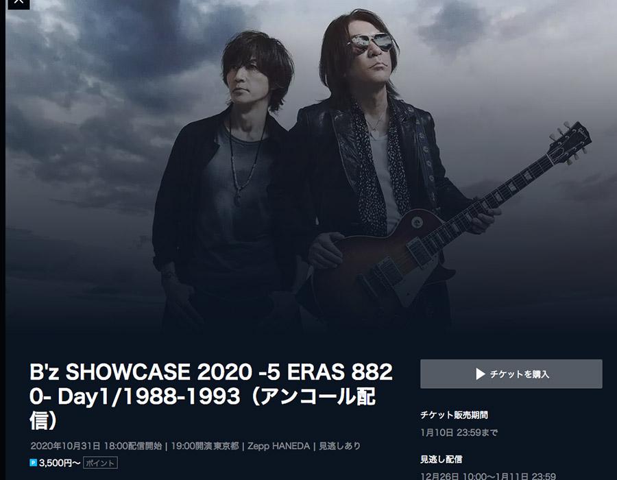 B'zのアンコールライブ配信視聴U-NEXT-5