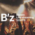 B'z無観客ライブの年滅年始アンコール配信を見る方法