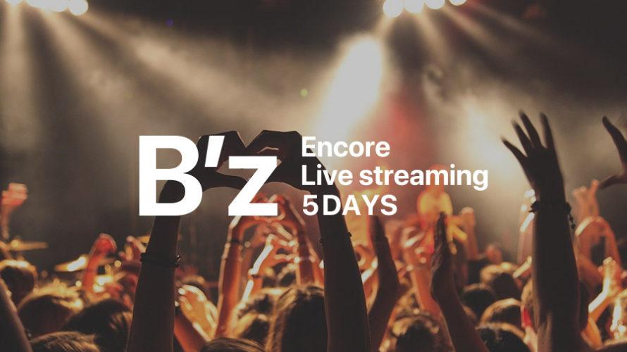 B'z無観客ライブのアンコール配信を見る方法!登録〜視聴までの流れを解説【U-NEXT編】