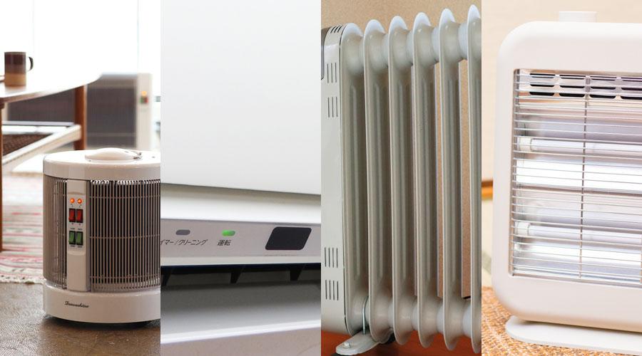 暖話室と他の暖房器具との比較