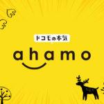 ドコモの新料金「アハモ/ahamo」デメリットは?auのpovoとどっちがいい?比較