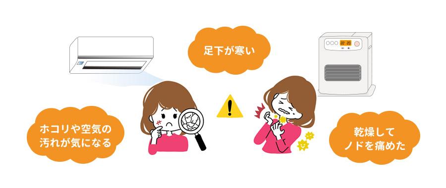 暖話室冬の乾燥暖房のデメリット