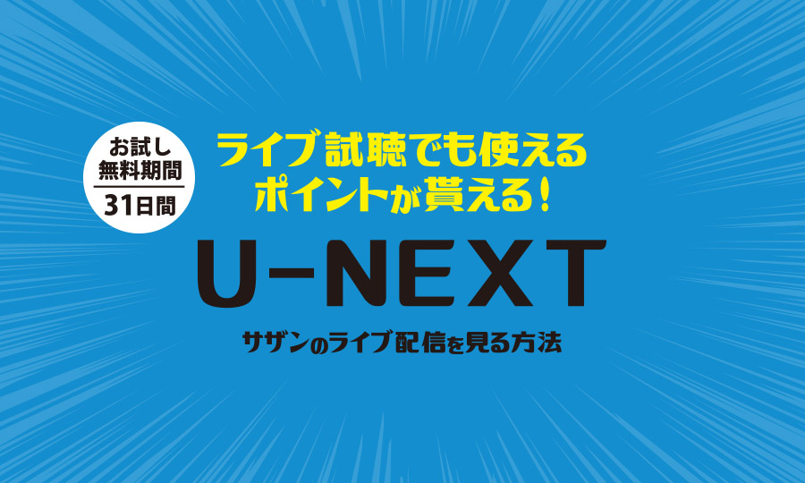 B'zのアンコールライブ配信視聴U-NEXT-2