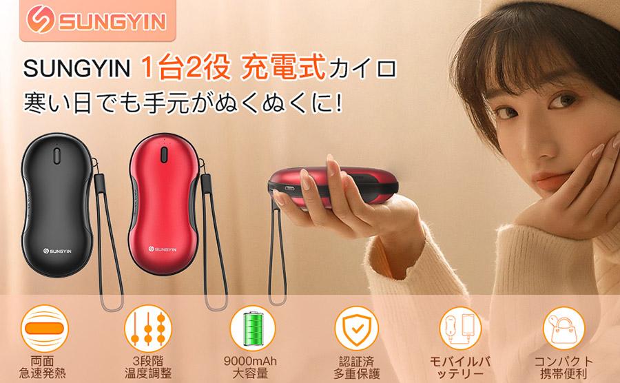 人間工学に基づいたデザイン!SUNGYIN 充電式カイロ