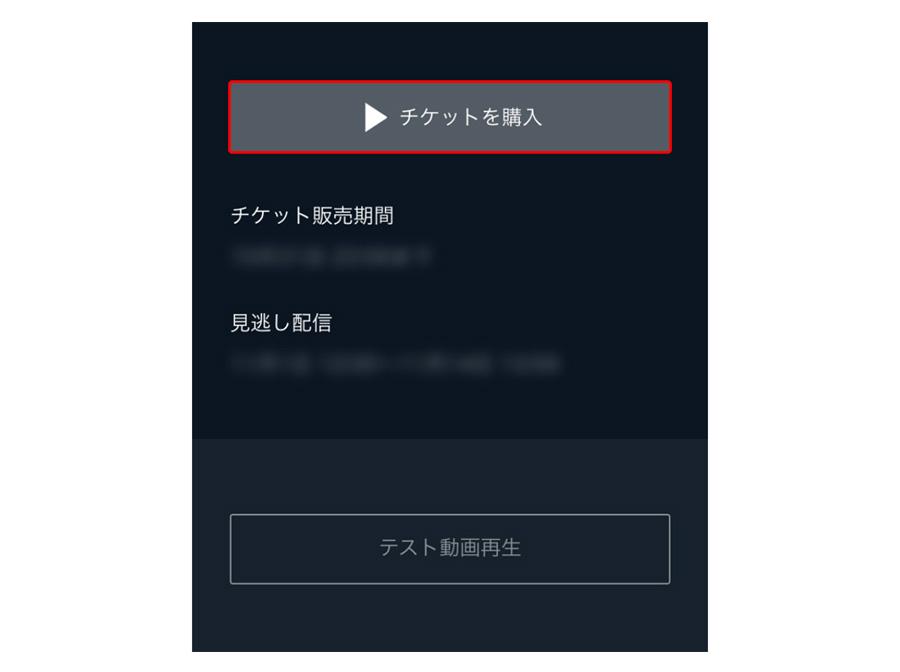 B'zのアンコールライブ配信視聴U-NEXT-4