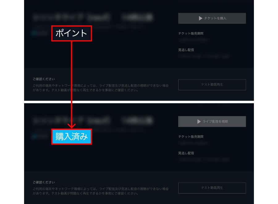 B'zのアンコールライブ配信視聴U-NEXT-6