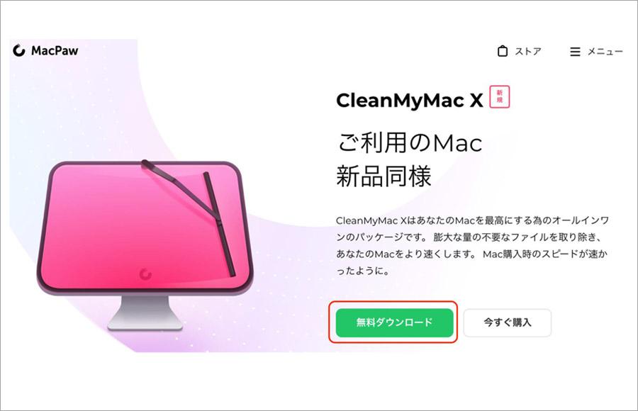 CleanMyMacXレビュー流れ2