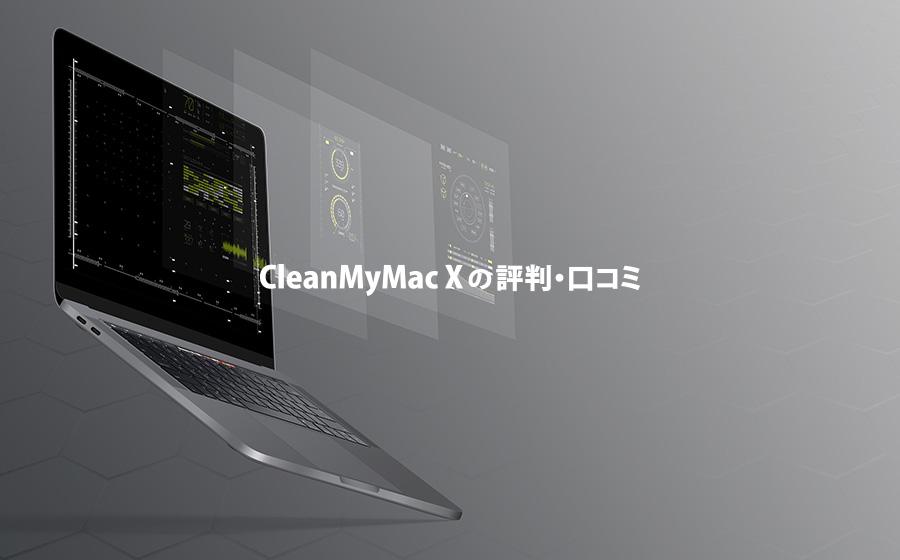 CleanMyMacXの評判・口コミ