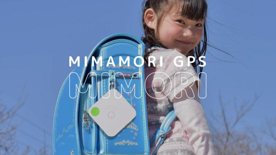 GPS「みもり」の評判・口コミを親目線で調べた結果【他GPSとの比較あり】