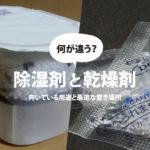 除湿剤と乾燥剤の違いを勘違いしていませんか?用途とデメリットを解説