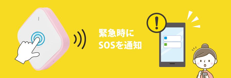ソラノメ(soranome)の特徴緊急時はSOSボタンで即通知