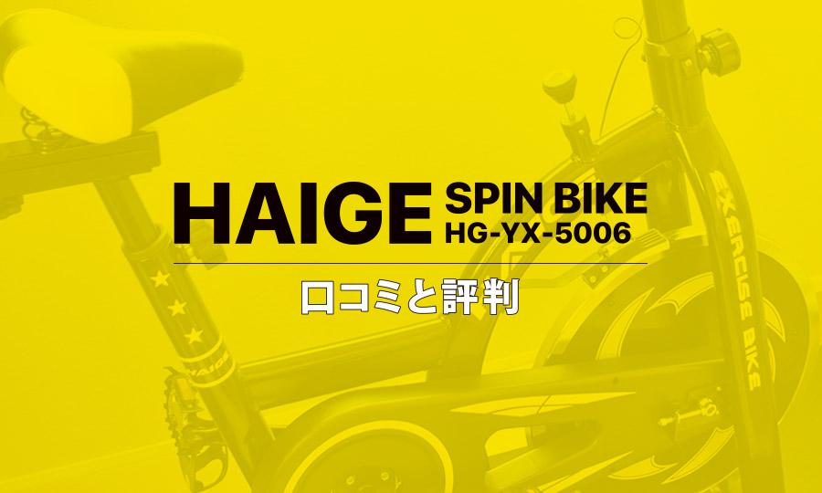 ハイガースピンバイク(HG-YX-5006)の口コミ・評判まとめ