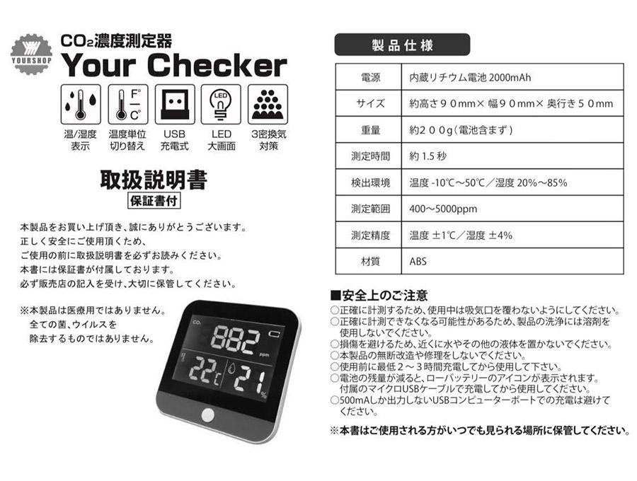 警報アラームあり!シンプルなco2二酸化炭素チェッカー