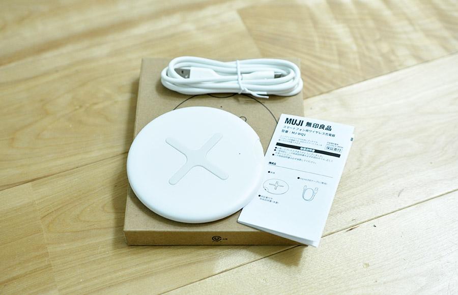【無印良品】ワイヤレス充電器付属品