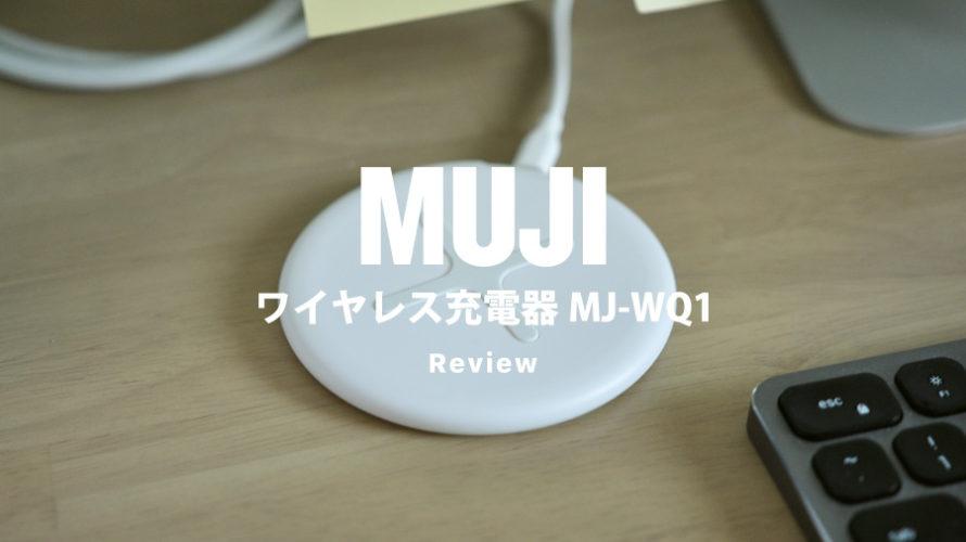 無印良品ワイヤレス充電器をレビュー!口コミと評判も!【MUJI-MJ-WQ1スマホ充電器】