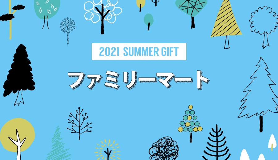 2021年のお中元はコンビニで! ファミマの夏ギフトおすすめ4選!