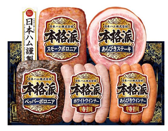 2021ファミマ夏ギフト・お中元