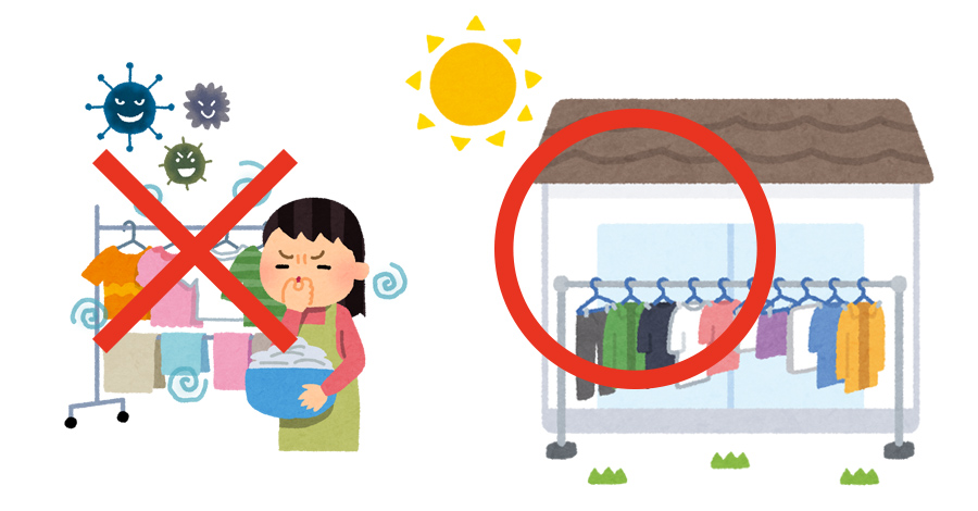 古い家のカビの臭い対策3.洗濯物の部屋干しをしない