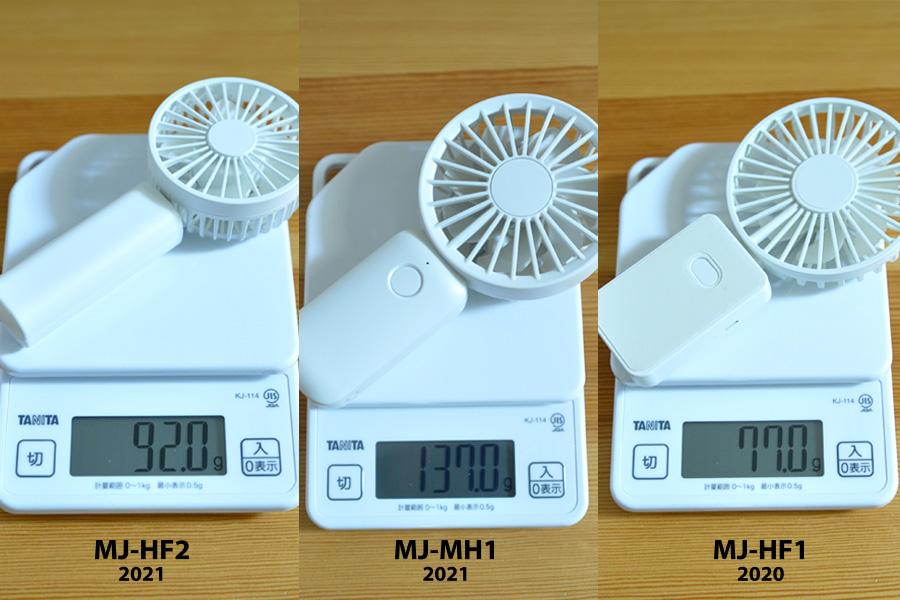 無印のハンディ扇風機3種比較【MJ-MH1・MJ-HF2・MJ-HF1】