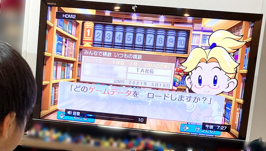 親子で遊べるニンテンドースイッチのソフトおすすめ12選〜2021年版〜桃太郎電鉄 ~昭和 平成 令和も定番!