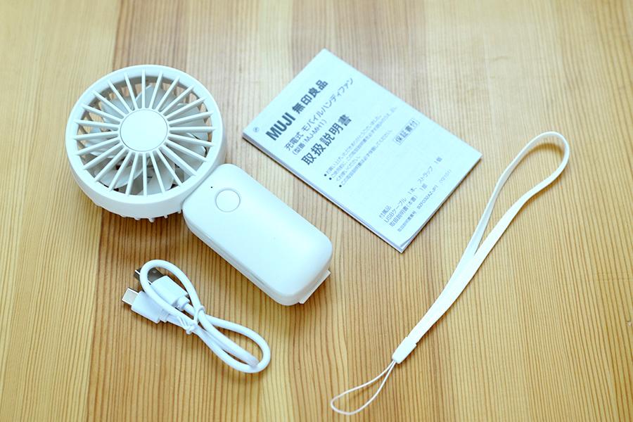【無印良品】充電式モバイルハンディファンMJ-MH1の付属品