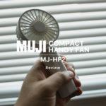 無印良品コンパクトハンディファンMJ-HF2レビュー【軽くて小さい充電式小型扇風機】