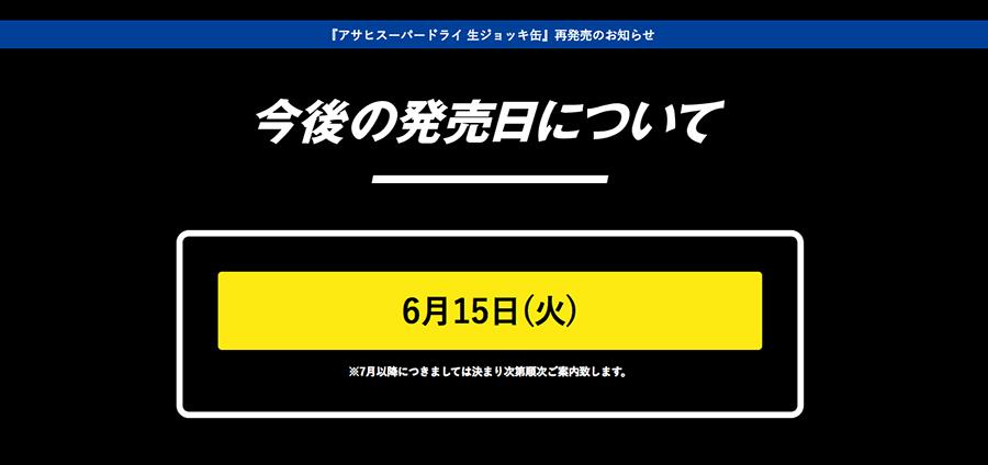 スーパードライ生ジョッキ缶の再発売日
