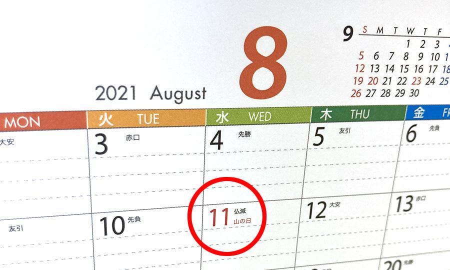 【2021年】海の日・スポーツの日はどうなる?最新解説(体育の日)オリンピックの影響は?