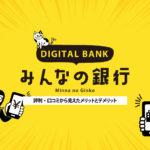 【みんなの銀行】デメリットが多いは本当?評判を調べた結果【メリットも多い】