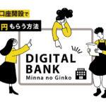 【みんなの銀行】口座開設手順を画像で解説!最大30万円ゲット【副業にも使える?】